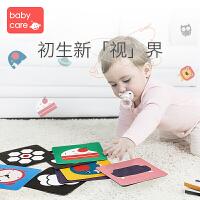 babycare黑白视觉激发卡片新生婴儿早教 0-3个月宝宝追视闪卡彩色