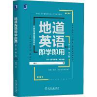 地道英语即学即用 第1季・第2版 机械工业出版社