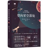 望向星空深处(精)/天际线 译林出版社