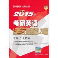 2015年考研英语经典专项阅读120篇