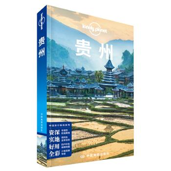 """LP贵州 孤独星球Lonely Planet旅行指南系列:贵州(中文第3版) 行走于灵山秀水,醉卧于苗乡侗寨,这片""""原生态""""依然触手可及。"""