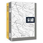王浩洪作品选集(诗集《两只手套》 中短篇小说集《宋罐》)