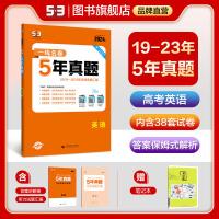 曲一线官方正品2021版5年高考真题卷英语一线名卷2016-2020五年高考真题详解一卷二卷