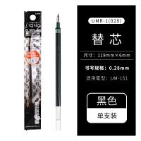 日本 三菱UMR-1(028) 水笔替芯 UM-151(028)笔芯 0.28mm