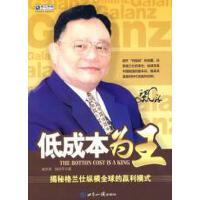 【二手旧书九成新】 低成本为王:揭秘格兰仕纵横的赢利模式 赵为民饶润平 世界9787501233335