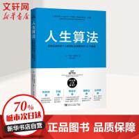 人生算法 已被证实的使个人和团队变得更好的15个套路 中国青年出版社