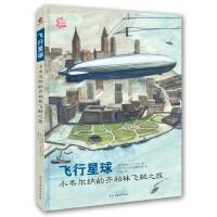飞行星球:小韦尔纳的齐柏林飞艇之旅(再现人类飞行史奇迹,满足孩子对飞行的一切想象)
