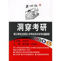 洞穿考研:硕士研究生英语入学考试历年实考试题解析(2008)