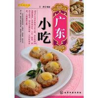 【新书店正版】时尚新厨房--广东小吃 王鼎 化学工业出版社 9787122141224