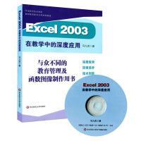 Excel 2003在教学中的深度应用(含盘) 华东师范大学出版社