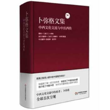卜弥格文集:中西文化交流与中医西传