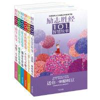 励志胜经系列套装(全六册)
