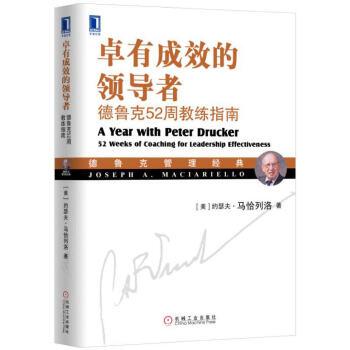 卓有成效的领导者(pdf+txt+epub+azw3+mobi电子书在线阅读下载)