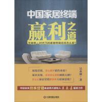 中国家居终端赢利之道 中国物资出版社
