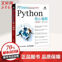 Python核心编程第3版python从入门到精通python开发进阶书籍包括python机器学习、数据处理分析、网络