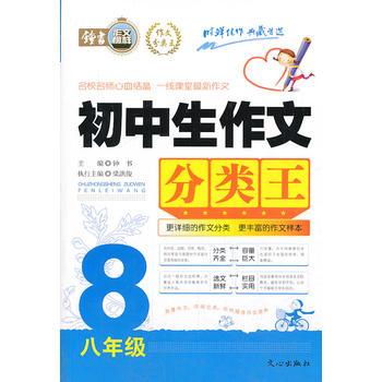 初中生作文分类王 八年级 梁洪俊 9787551005098 春诚图书专营店
