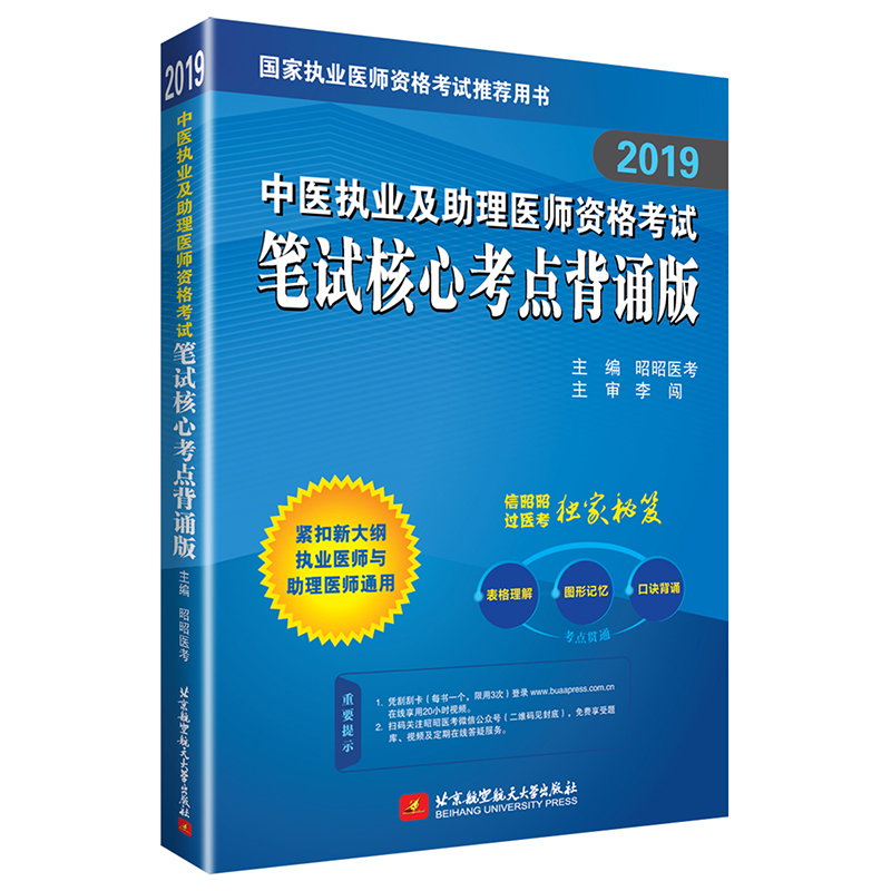 2019中医执业及助理医师资格考试笔试核心考点背诵版