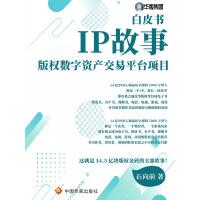 IP故事――版权数字资产交易平台白皮书
