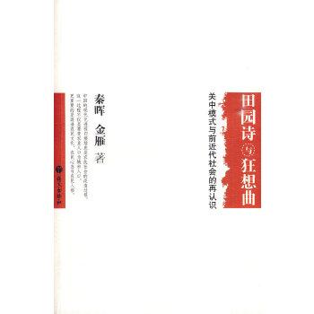 田园诗与狂想曲:关中模式与前近代社会的再认识(秦晖、金雁著)