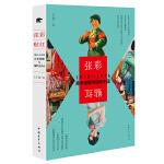 张彩贴红19151976美术张贴与现代中国