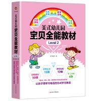 美式幼儿园宝贝全能教材?Level 2(包含10册课本+10册绘本+13张贴纸+6张手工卡纸)