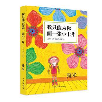 几米:我只能为你画一张小卡片(精装)幾米创作20周年珍藏版 风靡华人世界20年,开创成人绘本新形式的作家 ——幾米创作二十周年之际,献给读者的礼物 卡片像毫无目的的独白,时时拨动着我们的思绪 勇敢地说出心事,送出真心诚意的祝福