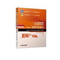 专用汽车结构与设计(第2版)/刘茜 机械工业出版社