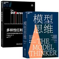 模型思维+多样性红利:工作与生活中最有价值的认知工具