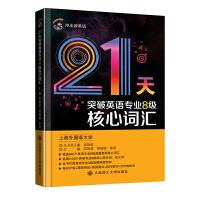 冲击波英语专业八级 21天突破英语专业8级核心词汇