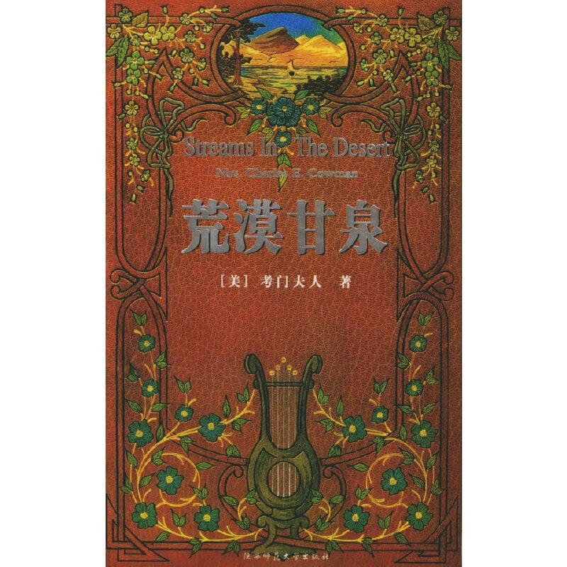 荒漠甘泉(手绘祈祷书插图珍品)