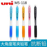 日本UNI三菱自动铅笔M5-118彩色活动铅笔0.5mm大嘴笔夹舒适笔握