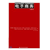 电子商务(第7版)(工商管理经典译丛)