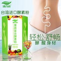 活力达果蔬酵素粉台湾复合酵素水果孝素非果冻梅夜间原液