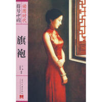 【二手书9成新】 符号中国:旗袍 江南,谈雅丽著 9787801707376
