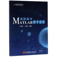 高职高专MATLAB数学建模/卓金武 北京航空航天大学出版社