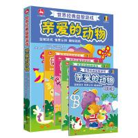 世界经典益智游戏亲爱的动物(套装共4册)