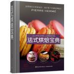 法式烘焙宝典:甜点大师皮埃尔・埃尔梅750道经典配方[精装大本]