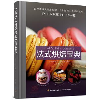 """法式烘焙宝典:甜点大师皮埃尔·埃尔梅750道经典配方[精装大本] 世界烘焙大师皮埃尔埃尔梅""""心中挚爱""""的750道经典甜点的制作配方!囊括所有法式糕点制作方法,除精准的配方,还有基本技法、制作重点、关键窍门、基础知识、营养常识、食材采购、烘焙术语等丰富内容"""