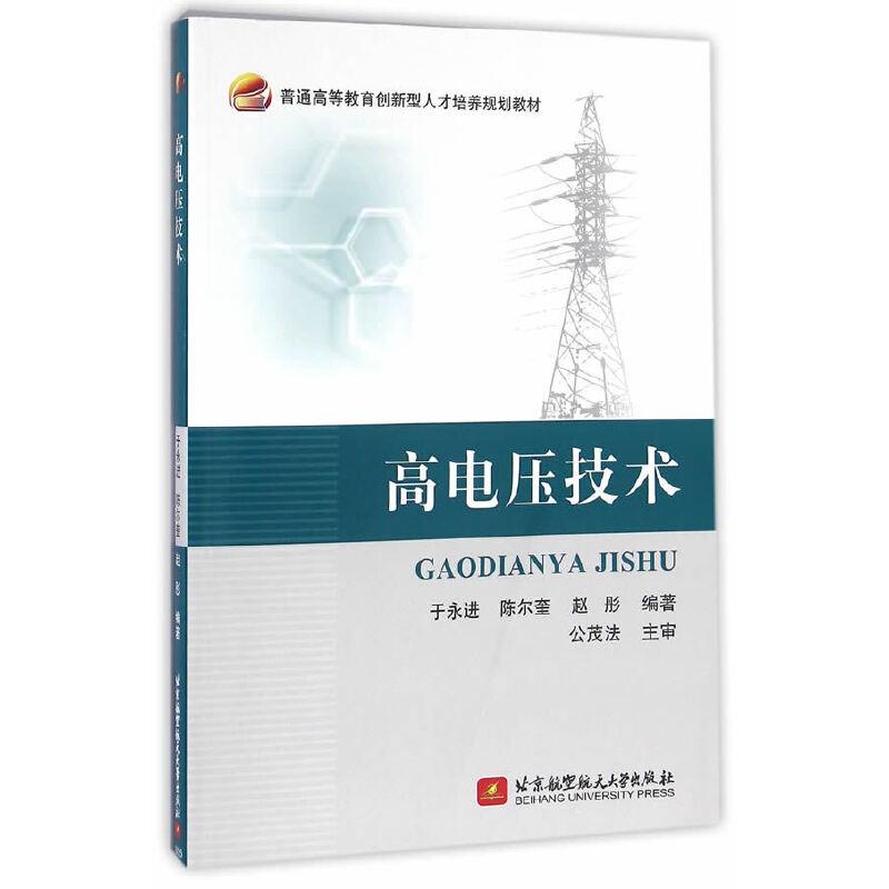 高电压技术