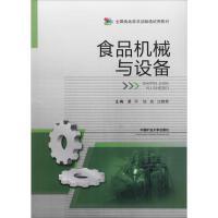 食品机械与设备 中国矿业大学出版社