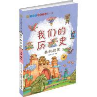 小学生传统文化第一课 我们的历史 春秋战国 浙江人民美术出版社