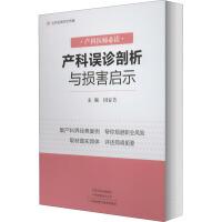 产科误诊剖析与损害启示 河南科学技术出版社