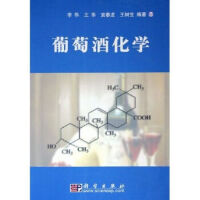 【按需印刷】-葡萄酒化学