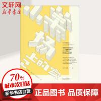 小菜场上的家第2辑,建筑教学的共性和差异 王方戟,张斌,水雁飞 著;支文军 丛书主编