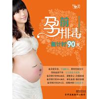 孕前排毒倒计时90天