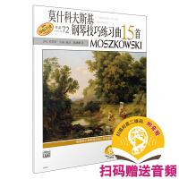 莫什科夫斯基�琴技巧��曲15首 新版�叽a�送配套音�l 美��Alfred原版引�M原版�V 上海音�烦霭嫔�