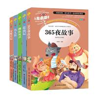 人生必读书精选套装 第10辑(全5册) 昆虫记+柳林风声+名人传+安妮日记+365夜故事