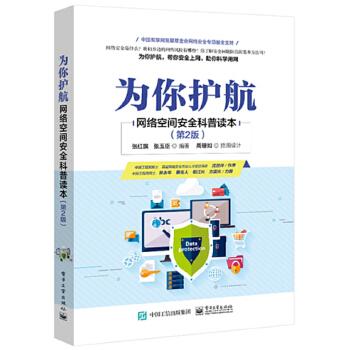 网络空间安全科普读本(第2版)(pdf+txt+epub+azw3+mobi电子书在线阅读下载)