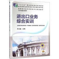 进出口业务综合实训 机械工业出版社