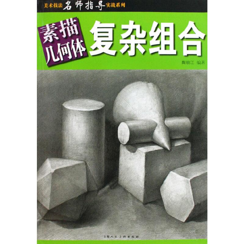 素描几何体:复杂组合——美术技法名师指导实战系列